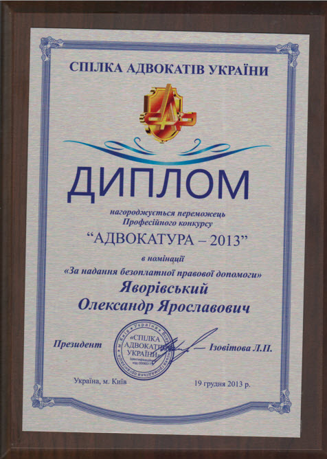 Диплом адвоката Яворівського О.Я.