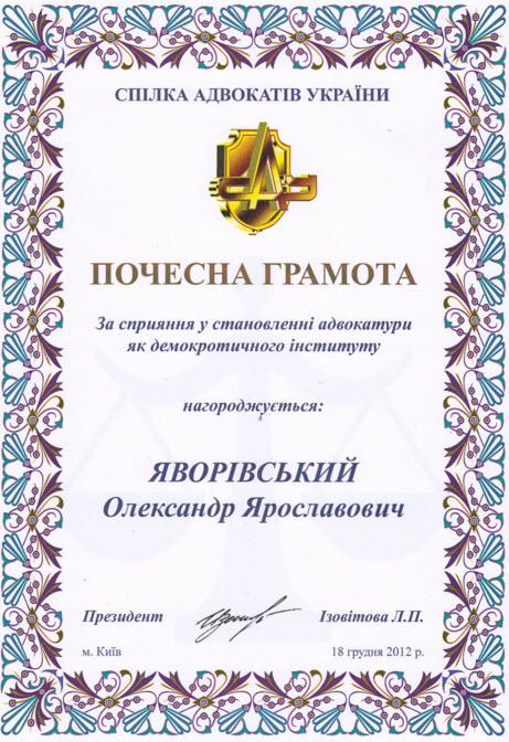Почесна грамота адвоката Яворівського О.Я.