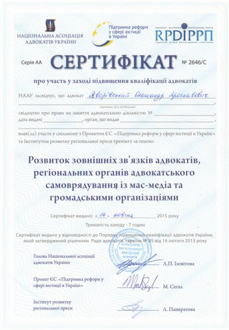 Сертифікат адвоката Яворівського О.Я. 1