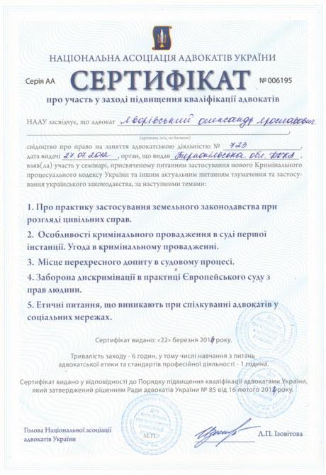 Сертифікат адвоката Яворівського О.Я. 2