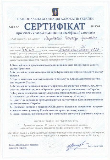 Сертифікат адвоката Яворівського О.Я. 3