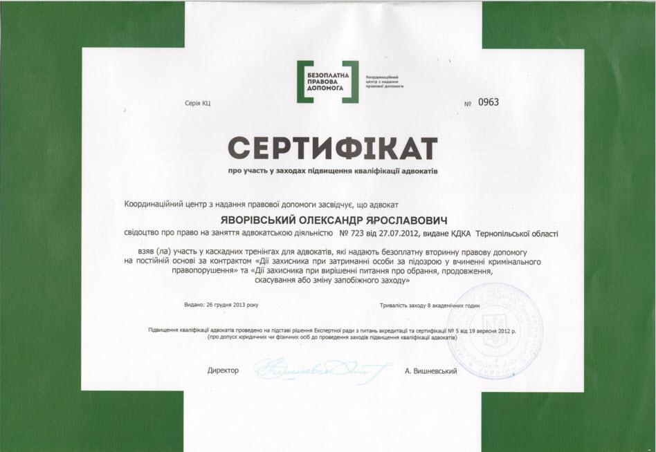Сертифікат адвоката Яворівського О.Я.